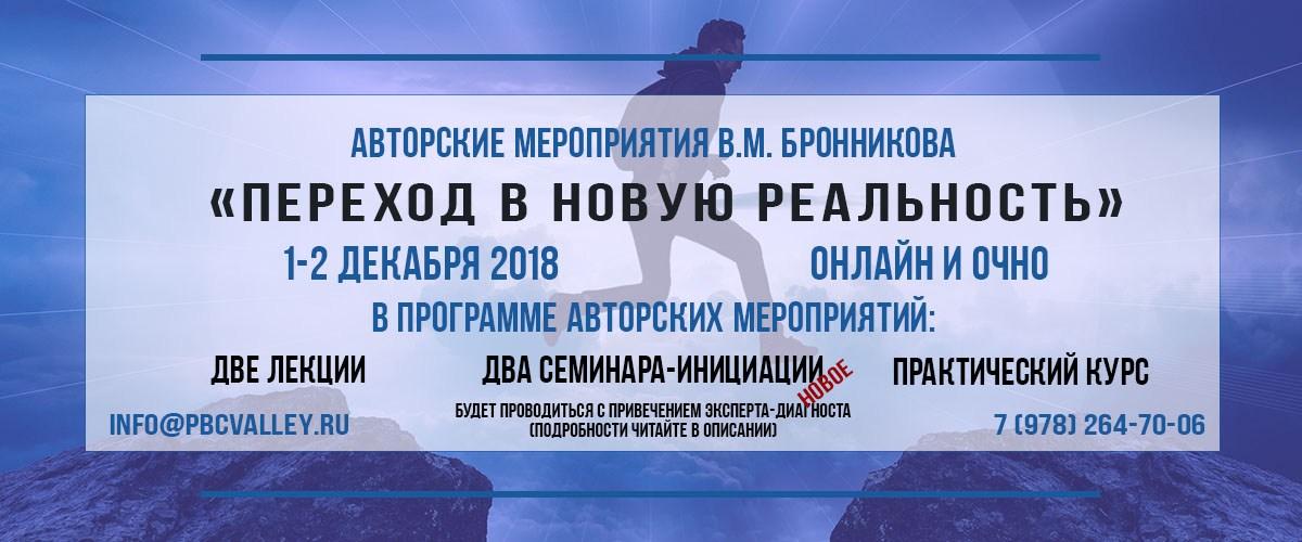Авторские мероприятия 1 — 2 декабря 2018 года «Переход в Новую Реальность»