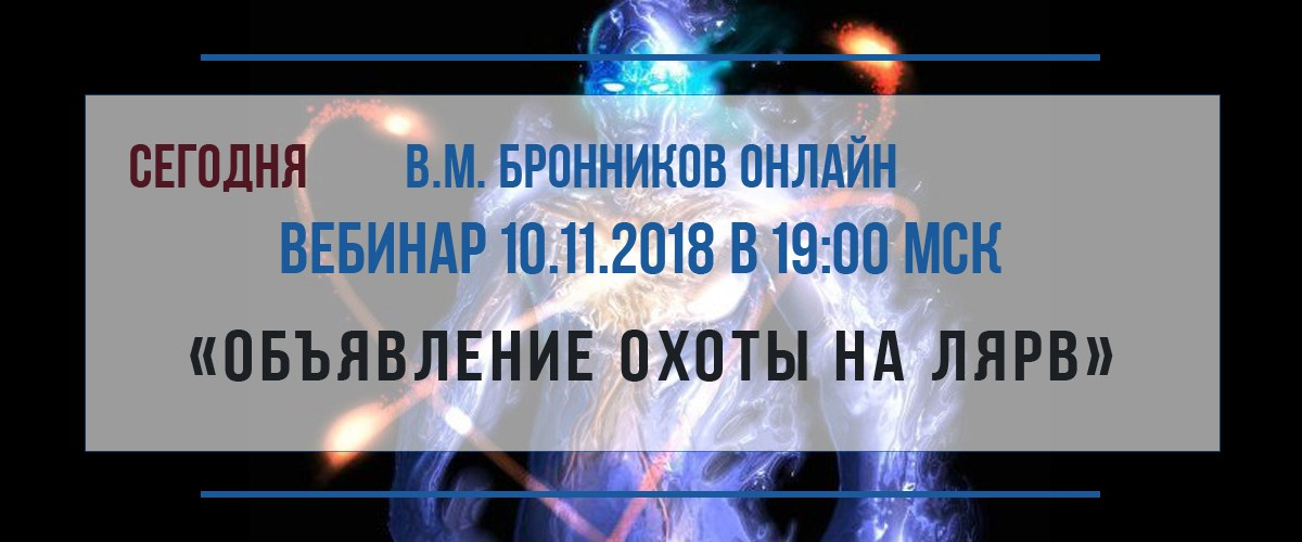 10.11.2018 Вебинар «Объявление охоты на лярв»