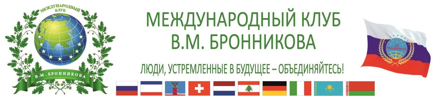 Международный Клуб В.М. Бронникова